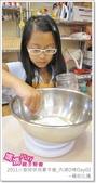 媽媽play_2011小廚師烘焙夏令營_內湖D梯Day02:媽媽play_2011小廚師烘焙夏令營_內湖D梯Day02_016.JPG