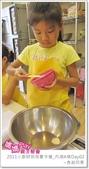 媽媽play_2011小廚師烘焙夏令營_內湖A梯Day02:媽媽play_2011小廚師烘焙夏令營_內湖A梯Day02_008.JPG