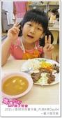 媽媽play_2011小廚師烘焙夏令營_內湖A梯Day04:媽媽play_2011小廚師烘焙夏令營_內湖A梯Day04_105.JPG