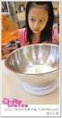 媽媽play_2011小廚師烘焙夏令營_內湖D梯Day02:媽媽play_2011小廚師烘焙夏令營_內湖D梯Day02_018.JPG