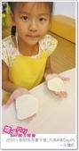 媽媽play_2011小廚師烘焙夏令營_內湖B梯Day05:媽媽play_2011小廚師烘焙夏令營_內湖A梯Day05_057.JPG