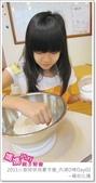 媽媽play_2011小廚師烘焙夏令營_內湖D梯Day02:媽媽play_2011小廚師烘焙夏令營_內湖D梯Day02_019.JPG