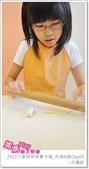 媽媽play_2011小廚師烘焙夏令營_內湖A梯Day05:媽媽play_2011小廚師烘焙夏令營_內湖A梯Day05_038.JPG