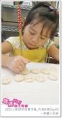 媽媽play_2011小廚師烘焙夏令營_內湖B梯Day05:媽媽play_2011小廚師烘焙夏令營_內湖A梯Day05_181.JPG