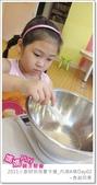 媽媽play_2011小廚師烘焙夏令營_內湖A梯Day02:媽媽play_2011小廚師烘焙夏令營_內湖A梯Day02_010.JPG