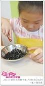 媽媽play_2011小廚師烘焙夏令營_內湖A梯Day04:媽媽play_2011小廚師烘焙夏令營_內湖A梯Day04_017.JPG