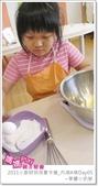 媽媽play_2011小廚師烘焙夏令營_內湖B梯Day05:媽媽play_2011小廚師烘焙夏令營_內湖A梯Day05_159.JPG