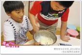 媽媽play_20110816_黌教室包班烘焙:媽媽play_20110816_黌教室包班烘焙_014.JPG