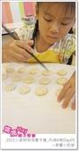 媽媽play_2011小廚師烘焙夏令營_內湖A梯Day05:媽媽play_2011小廚師烘焙夏令營_內湖A梯Day05_188.JPG