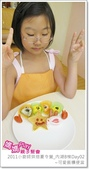 媽媽play_2011小廚師烘焙夏令營_內湖B梯Day03:媽媽play_2011小廚師烘焙夏令營_內湖B梯Day03_154.JPG