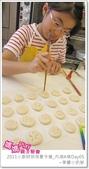 媽媽play_2011小廚師烘焙夏令營_內湖B梯Day05:媽媽play_2011小廚師烘焙夏令營_內湖A梯Day05_183.JPG