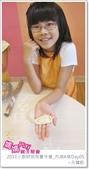 媽媽play_2011小廚師烘焙夏令營_內湖B梯Day05:媽媽play_2011小廚師烘焙夏令營_內湖A梯Day05_061.JPG