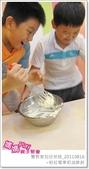 媽媽play_20110816_黌教室包班烘焙:媽媽play_20110816_黌教室包班烘焙_017.JPG