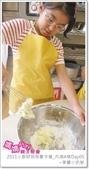 媽媽play_2011小廚師烘焙夏令營_內湖A梯Day05:媽媽play_2011小廚師烘焙夏令營_內湖A梯Day05_163.JPG