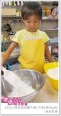 媽媽play_2011小廚師烘焙夏令營_內湖A梯Day02:媽媽play_2011小廚師烘焙夏令營_內湖A梯Day02_015.JPG