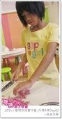 媽媽play_2011小廚師烘焙夏令營_內湖A梯Day02:媽媽play_2011小廚師烘焙夏令營_內湖A梯Day02_059.JPG