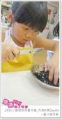 媽媽play_2011小廚師烘焙夏令營_內湖A梯Day04:媽媽play_2011小廚師烘焙夏令營_內湖A梯Day04_019.JPG