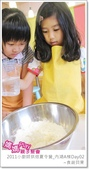 媽媽play_2011小廚師烘焙夏令營_內湖A梯Day02:媽媽play_2011小廚師烘焙夏令營_內湖A梯Day02_017.JPG