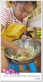 媽媽play_2011小廚師烘焙夏令營_內湖A梯Day05:媽媽play_2011小廚師烘焙夏令營_內湖A梯Day05_011.JPG