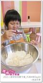媽媽play_2011小廚師烘焙夏令營_內湖A梯Day02:媽媽play_2011小廚師烘焙夏令營_內湖A梯Day02_019.JPG