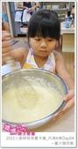 媽媽play_2011小廚師烘焙夏令營_內湖A梯Day04:媽媽play_2011小廚師烘焙夏令營_內湖A梯Day04_157.JPG