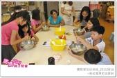 媽媽play_20110816_黌教室包班烘焙:媽媽play_20110816_黌教室包班烘焙_020.JPG