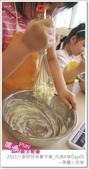 媽媽play_2011小廚師烘焙夏令營_內湖A梯Day05:媽媽play_2011小廚師烘焙夏令營_內湖A梯Day05_166.JPG
