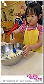 《媽媽play》2010端午烘焙派對:媽媽play_親子烘焙廚房_2010端午烘焙派對_201006_002.JPG