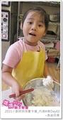 媽媽play_2011小廚師烘焙夏令營_內湖A梯Day02:媽媽play_2011小廚師烘焙夏令營_內湖A梯Day02_024.JPG