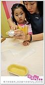 《媽媽play》2010端午烘焙派對:媽媽play_親子烘焙廚房_2010端午烘焙派對_201006_005.JPG