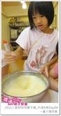 媽媽play_2011小廚師烘焙夏令營_內湖A梯Day04:媽媽play_2011小廚師烘焙夏令營_內湖A梯Day04_158.JPG
