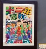20140728十二年國教學生設計海報作品展:20140728十二年國教學生設計海報作品展 (9).JPG