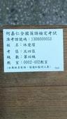 2013 0818 HESS英檢:1627144825.jpg