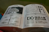 2013 04 百年小叮噹:1935849583.jpg