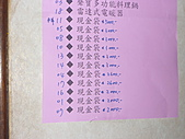 信昌電梯年終尾牙:P1000621.JPG