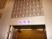 八月二十信昌聚餐:P1020995.JPG