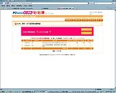 blog專用:pchome-1.jpg