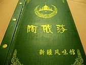 20080719 [新疆菜食記] 阿依蕯:P1040738.JPG