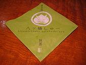 2010 0131-0207 京都:照片 035