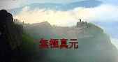 風景:照片 1643.jpg