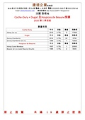 2018 Leroy 薄酒萊 預購:Coche-Dury + Dugat 及Hospices de Beaune預購  1081009.jpg