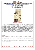 2018 Leroy 薄酒萊 預購:山崎12年威士忌1050725.jpg