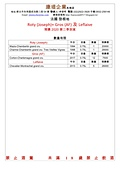 2018 Leroy 薄酒萊 預購:Roty (Joseph) Mazis-Chambertin + Leflaive Chevalier-Montrachet預購1081009.jpg