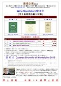 2018 Leroy 薄酒萊 預購:Wine Spectator 2018年 1071210.jpg