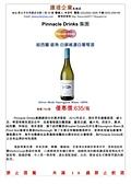 2018 Leroy 薄酒萊 預購:銀魚 白蘇維濃白葡萄酒1080924.jpg