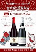 2018 Leroy 薄酒萊 預購:45875.jpg