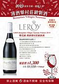 2018 Leroy 薄酒萊 預購:2019薄酒萊新酒DM-1-04.jpg