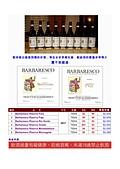 2018 Leroy 薄酒萊 預購:Produttori del Barbaresco  特價 .3.jpg