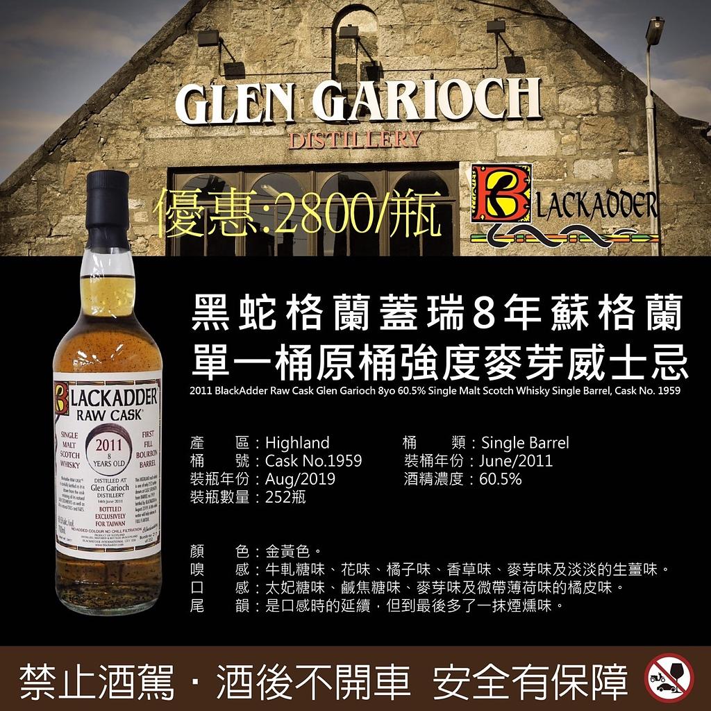 2018 Leroy 薄酒萊 預購:黑蛇 格蘭蓋瑞 8y 2011.jpg