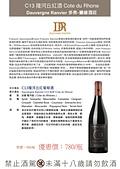 2018 Leroy 薄酒萊 預購:C13隆河丘紅葡萄酒1080111.jpg